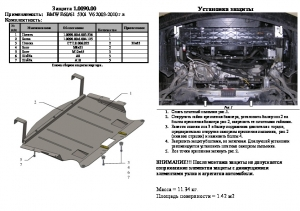 Защита двигателя BMW 5 E60 E61 - фото №10 + 1 + 1