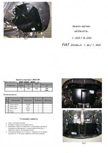 Защита двигателя Fiat Doblo - фото №6