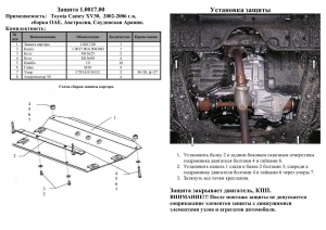 Защита двигателя Toyota Camry 30 - фото №7 + 1