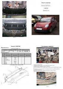 Защита двигателя Citroen C2 - фото №6