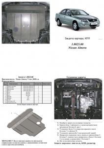 Защита двигателя Nissan Almera 2 - фото №5