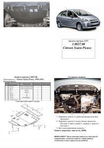 Защита двигателя Citroen Xsara Picasso - фото №3