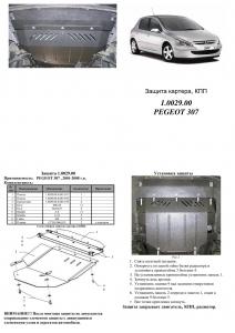 Защита двигателя Peugeot 307 - фото №6