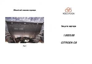 Защита двигателя Peugeot 807 - фото №3
