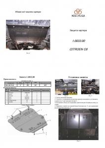 Защита двигателя Fiat Ulysse 2 - фото №3