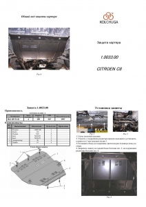 Захист двигуна Fiat Ulysse 2 - фото №3