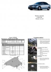 Защита двигателя Honda Accord 7 - фото №7