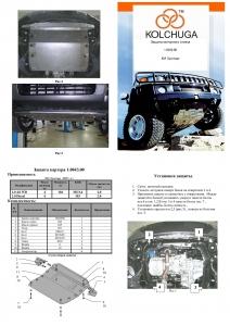 Защита двигателя Kia Sportage 2 - фото №5