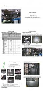 Защита двигателя Ssang Yong Rexton - фото №16