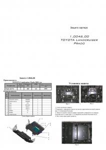 Защита двигателя Toyota Land Cruiser Prado 120 - фото №8