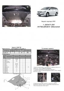 Защита двигателя Mitsubishi Grandis - фото №6