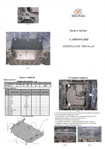 Защита двигателя Cadillac DeVille - фото №3