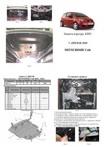 Защита двигателя Mitsubishi Colt - фото №6