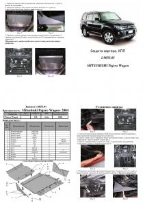 Защита двигателя Mitsubishi Pajero Wagon - фото №8