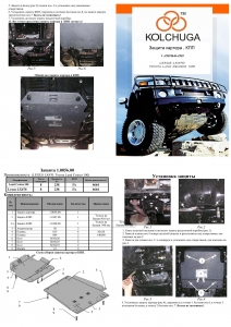 Защита двигателя Toyota Land Cruiser 100 - фото №12