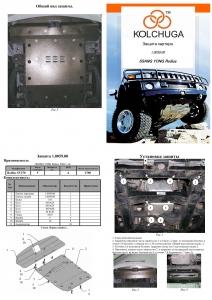 Защита двигателя Ssang Yong Rodius - фото №3