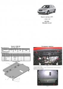 Защита двигателя Kia Rio 2 - фото №5