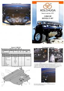 Защита двигателя Honda FR-V - фото №7