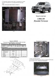 Защита двигателя Hyundai Terracan - фото №3