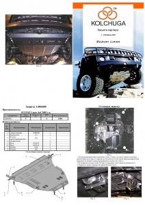 Защита двигателя Suzuki Liana - фото №10 + 1