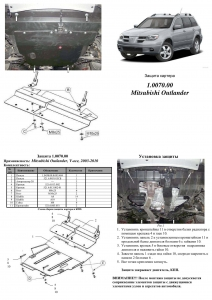 Захист двигуна Mitsubishi Outlander 1 - фото №4