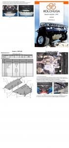 Защита двигателя Nissan Maxima VI - фото №3