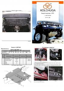 Защита двигателя Chery QQ - фото №3