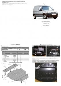 Защита двигателя Citroen Berlingo 1 рестайлинг - фото №13