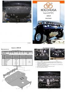 Защита двигателя Chery Karry - фото №4
