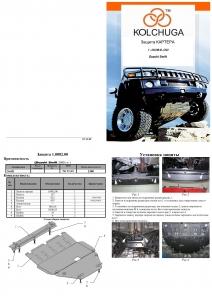 Защита двигателя Suzuki Swift 4 - фото №5