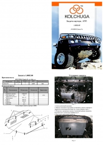 Защита двигателя Hyundai Santa Fe 1 - фото №3