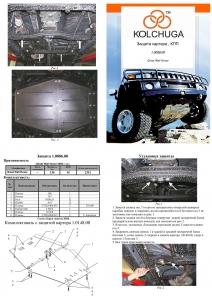 Защита двигателя Great Wall Hover - фото №5 + 1