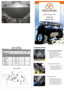 Защита двигателя Honda Pilot 1 - фото №6