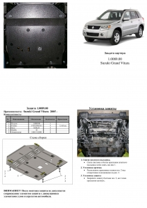 Защита двигателя Suzuki Grand Vitara 2 - фото №13