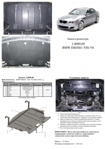 Защита двигателя BMW 5 E60 E61 - фото №10