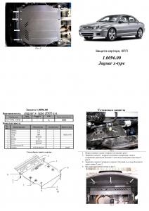 Защита двигателя Jaguar X-Type AWD V6 - фото №8