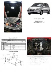 Захист двигуна Hyundai Getz - фото №6