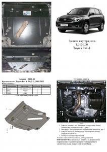 Захист двигуна Toyota RAV4 3 - фото №8 + 1