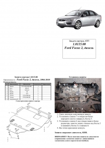 Защита двигателя Ford Focus C-Max - фото №9 + 1