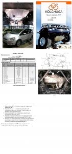 Защита двигателя Ford S-Max - фото №5