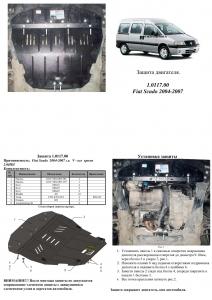 Защита двигателя Citroen Jumpy 1 - фото №9