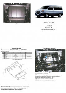 Защита двигателя Hyundai H1 - фото №17