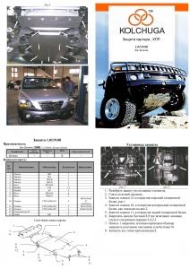 Защита двигателя Kia Sorento 1 - фото №4