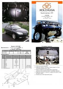 Защита двигателя Kia Cerato 2 - фото №7
