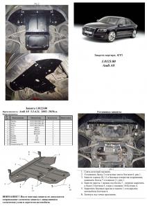 Защита двигателя Audi A8 D3 - фото №13