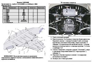 Защита двигателя Audi Allroad - фото №3 + 1