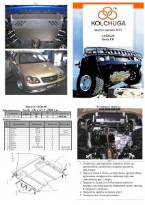 Защита двигателя Geely CK - фото №5