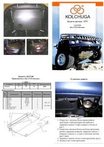 Защита двигателя Лада Калина (ВАЗ 1118) - фото №3