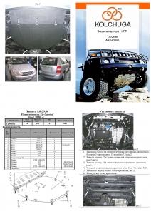 Защита двигателя Kia Carnival - фото №6