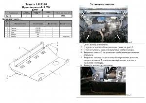 Защита двигателя Лада Приора (ВАЗ 2170) - фото №4